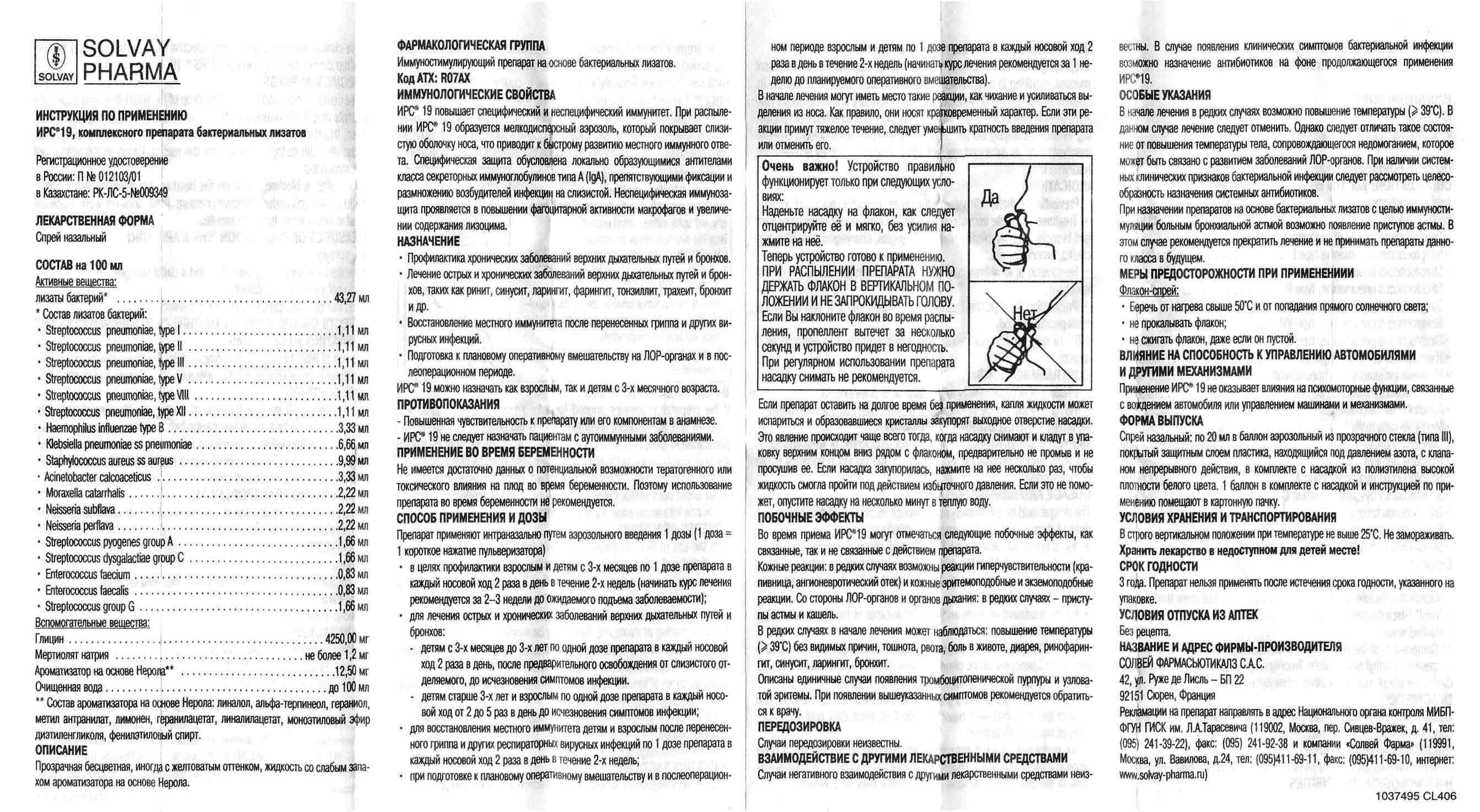 инструкцию таблетки циклодол